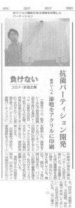 20200916京都新聞記事